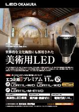 エコ之助 プレミアム 11W LEDランプ
